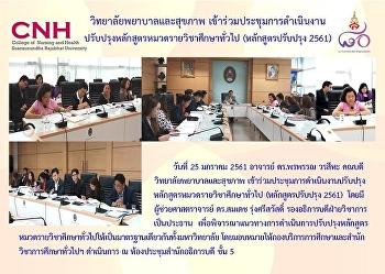 เข้าร่วมประชุมการดำเนินงานปรับปรุงหลักสูตรหมวดรายวิชาศึกษาทั่วไป (หลักสูตรปรับปรุง 2561)