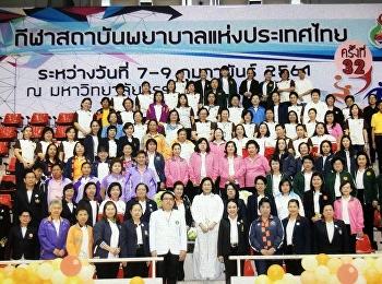 กีฬาสถาบันพยาบาลแห่งประเทศไทย ครั้งที่ 32