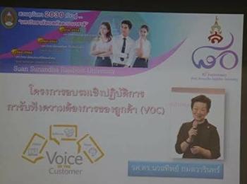 เข้าร่วมโครงการอบรมเชิงปฏิบัติการการรับฟังความต้องการของลูกค้า (Voice of customer)
