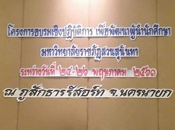 โครงการอบรมเชิงปฏิบัติการเพื่อพัฒนาผู้นำนักศึกษา 2561
