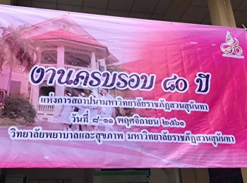 The 80th anniversary of the establishment of Suan Sunandha Rajabhat University
