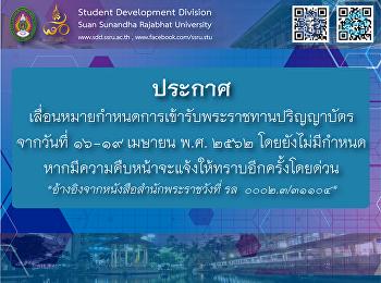 Postpone graduation ceremony