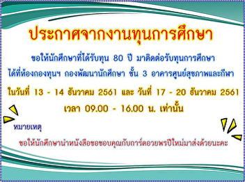 Scholarships 80 years Contact To receive scholarships