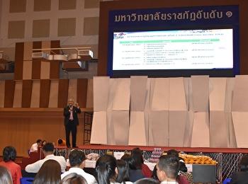 การประชุมติดตามความก้าวหน้าในการดำเนินงานจัดการความรู้ของกลุ่มความรู้สายสนับสนุนวิชาการ ครั้งที่ 1