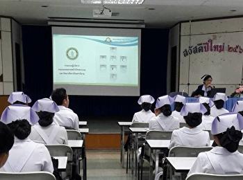วิทยาลัยพยาบาลและสุขภาพ นำนักศึกษาชั้นปีที่ 4 เข้าปฐมนิเทศการฝึกปฏิบัติการพยาบาลบนคลินิกอย่างเข้มข้น