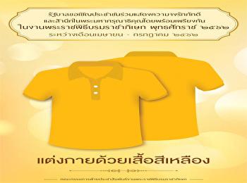 ขอเชิญอาจารย์ บุคลากรทุกท่าน ร่วมแสดงความจงรักภักดีและสำนึกในพระมหากรุณาธิคุณ แต่งกายด้วยเสื้อสีเหลือง ระหว่างเดือนเมษายน - กรกฎาคม ๒๕๖๒