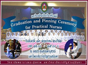ขอเชิญเป็นเกียรติในพิธี Graduation and Pinning Ceremony for Practical Nurses