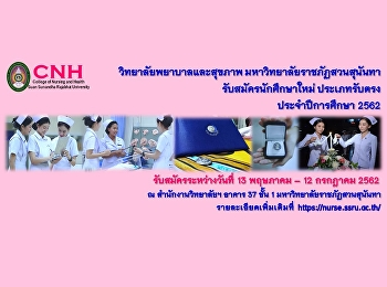 Accepting applications for admission to the Bachelor of Nursing Program.