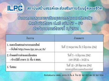University English Standard Examination Registration Schedule Regular semester 3/2018