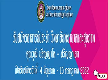 Recruitment of regular teachers College of Nursing and Health