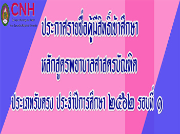 Announcement of list of eligible candidates to study Bachelor of Nursing Science Program
