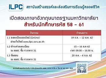 เปิดสอบภาษาอังกฤษมาตรฐานมหาวิทยาลัยฯ สำหรับนักศึกษารหัส58-61