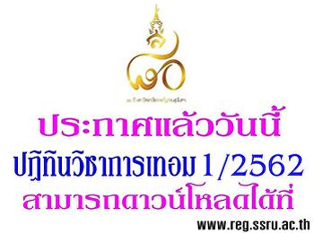 ประกาศปฏิทินกิจกรรมวิชาการ ประจำภาคเรียนที่ 1 ปีการศึกษา 2562