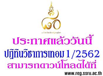 Academic Calendar Announcement  1st semester, academic year 2019