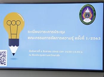 บุคลากรวิทยาลัยพยาบาลและสุขภาพ เข้าร่วมการประชุมคณะกรรมการจัดการความรู้ ครั้งที่ 1/2563