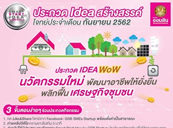 Invited to participate in the Smart Start Idea activity by GSB startup.