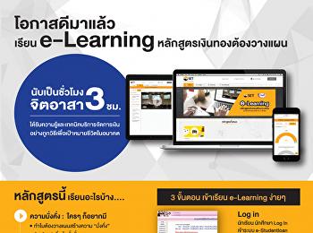 โครงการสร้างวินัยทางการเงินให้แก่ผู้กู้ยืมเงิน กยศ. ด้วย e-Learning