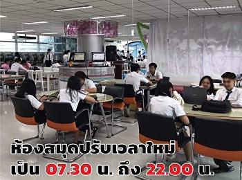 ศูนย์วิทยบริการ มหาวิทยาลัยราชภัฏสวนสุนันทา หรือห้องสมุด ขยายเวลาการเปิดให้บริการถึง 22.00 น. จากเดิมเปิดให้บริการ 20.00 น.