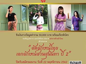ขอเชิญบุคลากรและนักศึกษามหาวิทยาลัยราชภัฏสวนสุนันทา เข้าร่วมโครงการประกวดการแต่งกายด้วยผ้าไทย