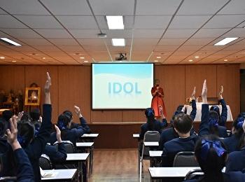 โครงการพัฒนานักศึกษาตามคุณลักษณะบัณฑิตที่พึงประสงค์และอัตลักษณ์ของมหาวิทยาลัยราชภัฏสวนสุนันทา เรื่อง Social Idol