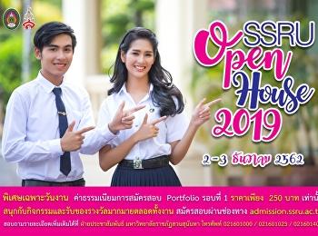 ขอเชิญเข้าร่วมงาน SSRU Open House 2019