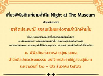 ขอเชิญชมนิทรรศการ Night at The Museum ระหว่างวันที่ 20-22 ธันวาคม 2562
