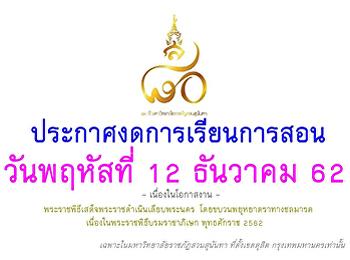 ประกาศงดการเรียนการสอน ในวันที่ 12 ธันวาคม 2562