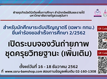 Open reservation system for graduation request photo 2/2019 (additional) for undergraduate students (Bangkok only)