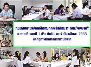 Interview examination and physical examination Bachelor of Nursing Program, Regular Program Academic Year 2020 Round 1 (Portfolio) Day 1