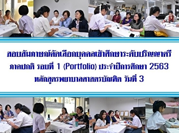 Interview examination and physical examination Bachelor of Nursing Program, Regular Program Academic Year 2020 Round 1 (Portfolio) Day 3