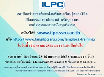 ILPC Open English language training for personnel. Academic and Academic Support