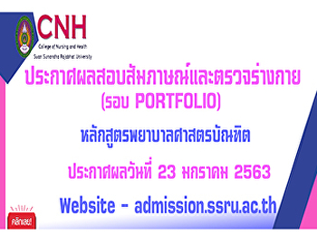 Announcement of examination and interview results Bachelor of Nursing Program (Portfolio)