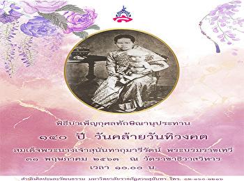 ขอเปลี่ยนสถานที่บำเพ็ญกุศลถวายเป็นพระราชกุศลเนื่องในวันคล้ายวันทิวงคต สมเด็จพระนางเจ้าสุนันทากุมารีรัตน์ พระบรมราชเทวีเป็น วัดราชาธิวาสวิหาร โดยจะจัดขึ้นในวันที่ 31 พฤษภาคม 2563
