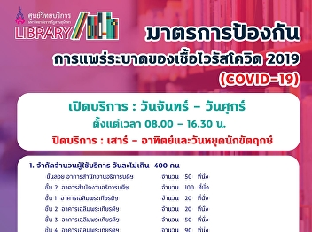 Resource Center Suan Sunandha Rajabhat University Coronation Prevention Measures for Coronary Epidemic 2019 (COVID-19) is open Monday through Friday from 08.00-16.30 hrs., Saturday-Sunday and public holidays are closed.