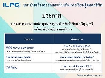 Standard English Exam Schedule For undergraduate students Suan Sunandha Rajabhat University