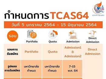 ปฏิทินการรับสมัครและคัดเลือก TCAS64 (5 มกราคม - 15 มิถุนายน 2564)