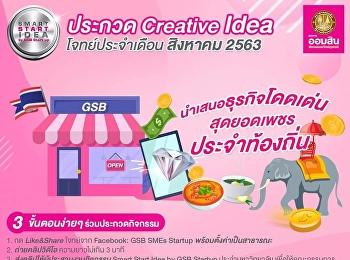 """ขอเชิญนักศึกษาที่มีความคิดสร้างสรรค์ และไอเดียเจ๋ง เข้าร่วมส่งคลิปวีดีโอประกวด ในกิจกรรม """"Smart Start Idea by GSB Startup"""" ปีงบประมาณ 2563 ประจำเดือน สิงหาคม 2563"""