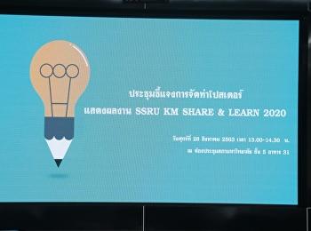 การประชุมชี้แจงการจัดทำโปสเตอร์แสดงผลงาน SSRU KM Share & Learn 2020