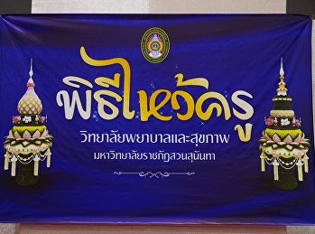 Wai Kru Ceremony at College of Nursing and Health Academic Year 2020