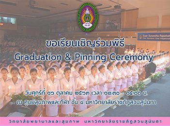 Invitation to the Graduation & Pinning Ceremony for the graduates of the Bachelor of Nursing Science program.