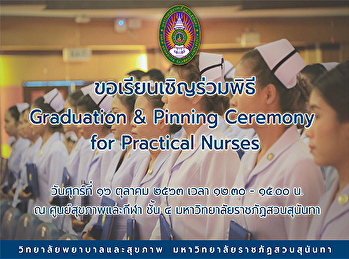 Invitation to the Graduation & Pinning Ceremony for the graduates of the Nursing Assistant Certificate Program