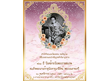 Invite to attend the worship ceremony Her Majesty Queen Sunandha Kumareerat