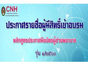 Announcing the list of eligible participants Nursing Assistant Certificate Program, Class 1/2020