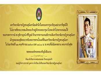 พระราชทานพระบรมราชวโรกาสให้เข้าเฝ้าฯ รับพระราชทานโฉลดที่ดินในพระปรมาภิไธย
