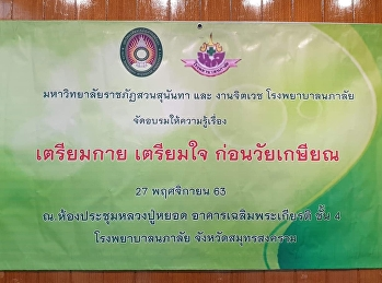 Quality and Happy Retirement Readiness Program For the village health volunteers Samut Songkhram Province