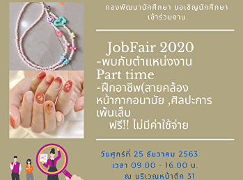 เตรียมพบกับ JobFair 2020  ศุกร์ที่ 25 ธันวาคมนี้  ณ บริเวณหน้าตึก 31