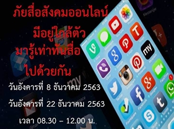 Social media awareness training on Tuesday, 8 December 2020, from 8:30 AM to 12:30 PM at the Chor Kaew meeting room, Building 31, 5th floor.