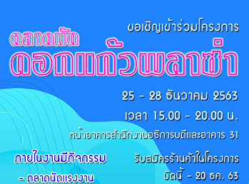 ขอเชิญน้องๆร่วมกิจกรรม ตลาดนัดดอกเเก้วพลาซ่า ในวันที่ 25-28 ธันวาคม 2563 เวลา 15.00 - 20.00 น. ลานหน้าอาคารสำนักงานอธิการบดี เเละ หน้าอาคาร 31