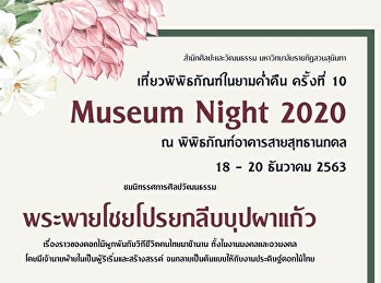 We invite you to be a part of the Museum Night 2020.