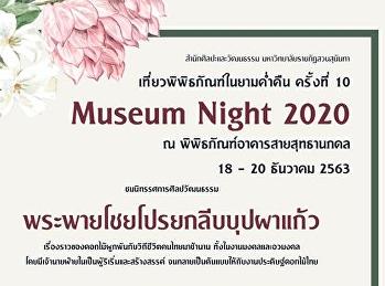 ขอเชิญทุกท่านร่วมเป็นส่วนหนึ่งในงานเที่ยวพิพิธภัณฑ์ยามค่ำคืน Museum Night 2020